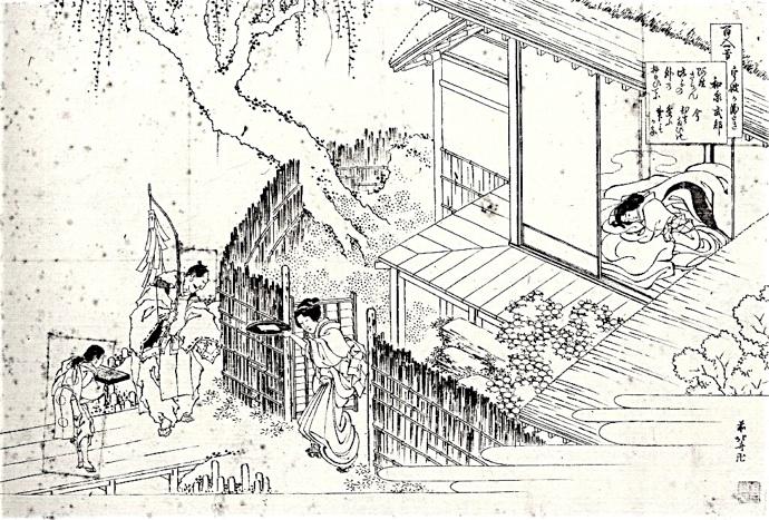 Izumi Shikibu Criticism - Essay