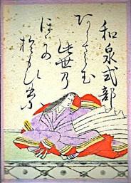 izumi shikibu nikki by izumi shikibu essay Also like her, we know only the barest details of izumi shikibu's life, not even her real name (izumi derives from the fact that her izumi shikibu nikki.